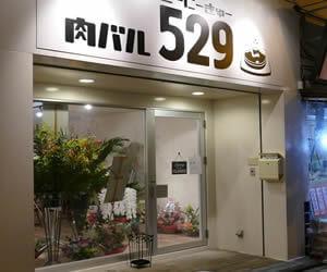 鳥取駅内のドトールコーヒーでムチムチの看護師ちゃんと待ち合わせ