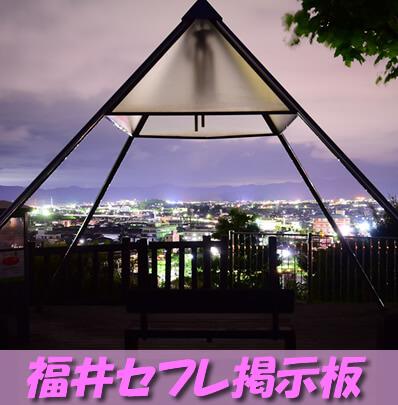 福井セフレ掲示板