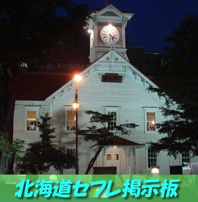 北海道セフレ掲示板