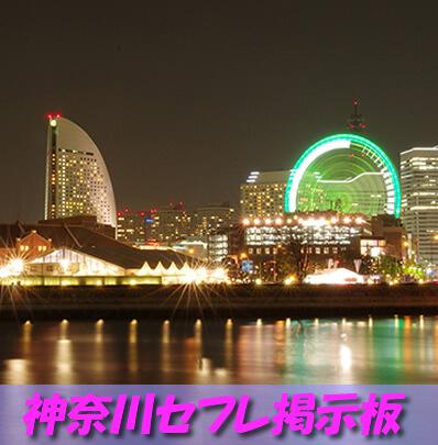 神奈川セフレ掲示板