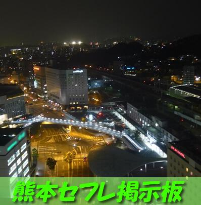 熊本セフレ掲示板