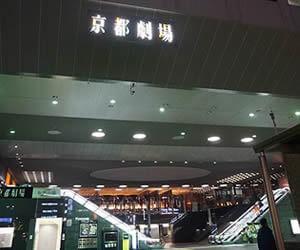 京都駅にある京都劇場で待ち合わせた新セフレ候補