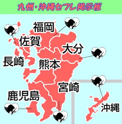 九州・沖縄のセフレ掲示板