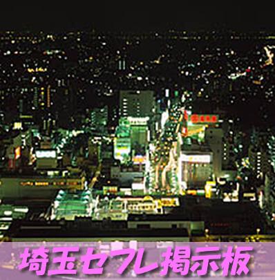 埼玉セフレ掲示板