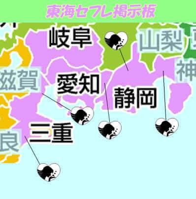 東海のセフレ掲示板