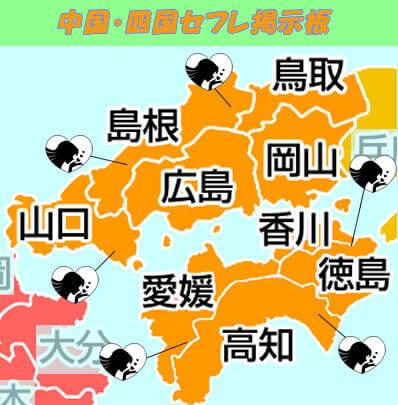 中国・四国のセフレ掲示板